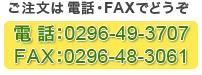 電話・FAX