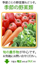 野菜の直売について