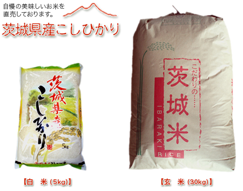直売用の米
